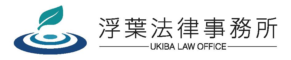 浮葉法律事務所 | 石川県金沢市の弁護士